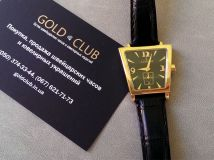 Corum Trapeze 18k Yellow Gold Women's Quartz